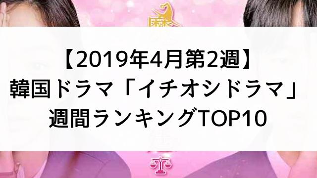 【2019年4月第2週】韓国ドラマおすすめ『イチオシドラマ』週間ランキングTOP10!