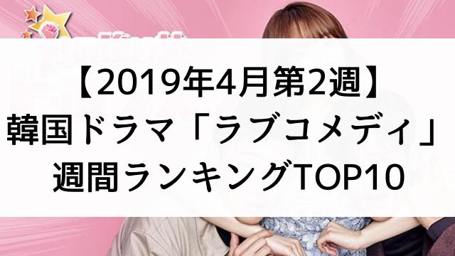 【2019年4月第2週】韓国ドラマ『ラブコメディ』週間ランキングTOP10!