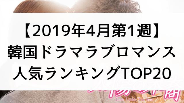 韓国ドラマ【ラブロマンス】人気ランキングTOP20!『2019年4月第1週の週間ランキング』
