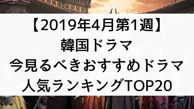 韓国ドラマ【今見るべきおすすめドラマ】人気ランキングTOP20!『2019年4月第1週の週間ランキング』