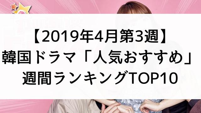【2019年4月第3週】韓国ドラマ人気おすすめ週間ランキングTOP10!