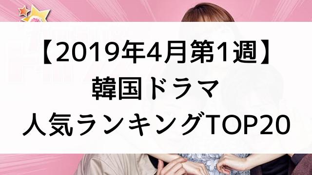 【2019年4月第1週】韓国ドラマ人気ランキングTOP20!動画配信サービスU-NEXT(ユーネクスト)調査結果報告!