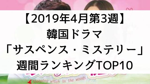 【2019年4月第3週】韓国ドラマおすすめ『サスペンス・ミステリー』週間ランキングTOP10!