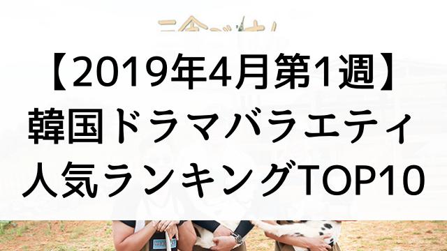 韓国ドラマ【バラエティ】人気ランキングTOP10!『2019年4月第1週の週間ランキング』
