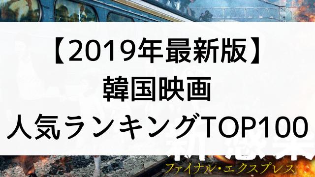 【2019年最新版】韓国映画おすすめ100選【人気ランキングTOP100で恋愛・時代劇・サスペンスなどすべて網羅!