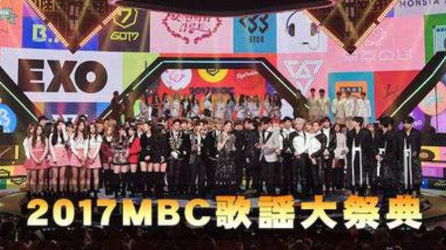 韓国K-POP音楽祭【MBC歌謡大祭典 2017】の動画を無料視聴でイッキ見する方法は?韓国番組に最適な動画配信サービス選び方でスッキリ解決!