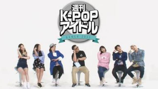韓国ドラマおすすめバラエティ番組【週刊K-POPアイドル】が全話無料視聴でイッキ見する方法は?韓国ドラマに最適な動画配信サービス選びでスッキリ解決!