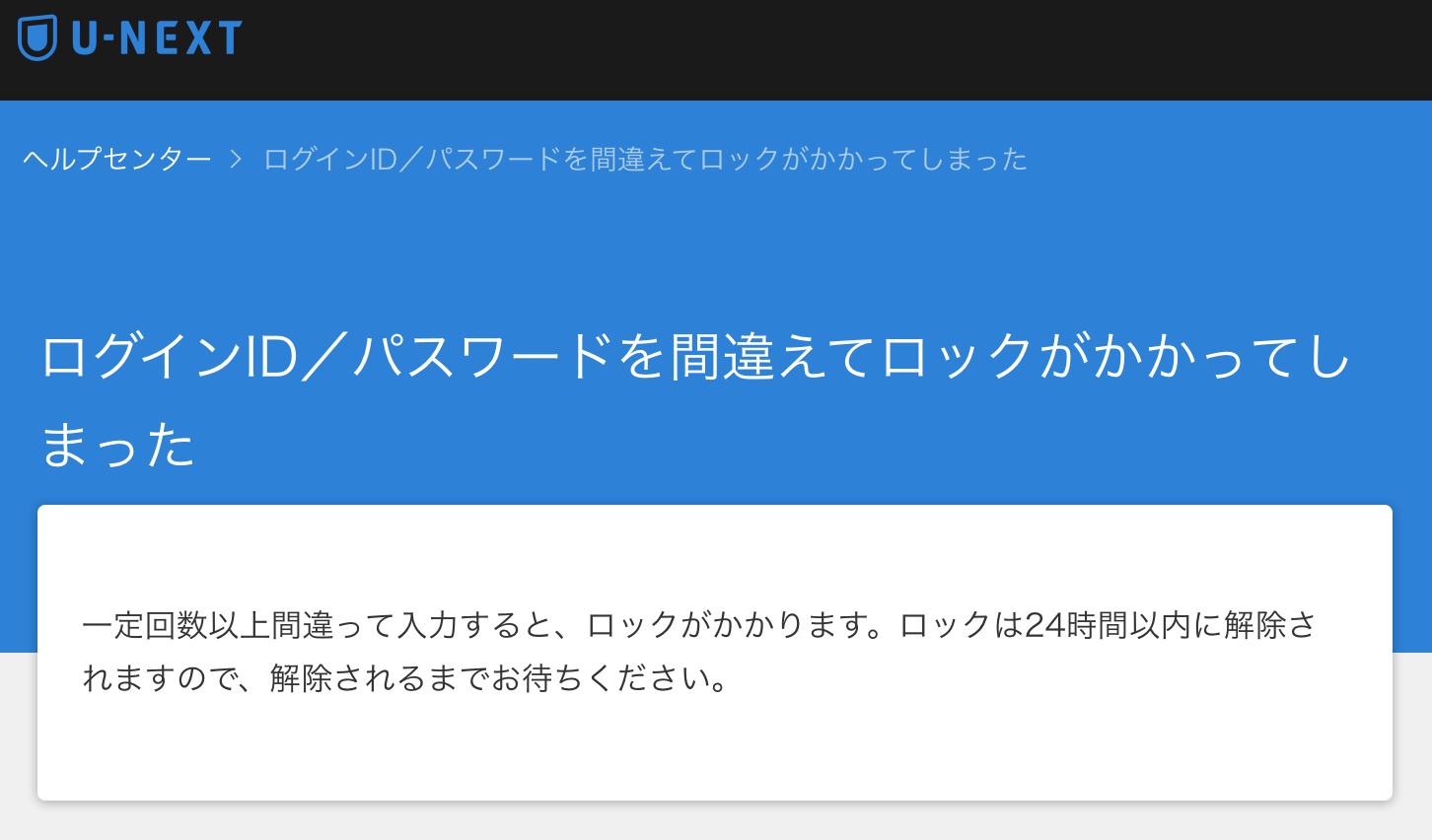 【原因2】U-NEXTサイト(アプリ)のログインID/パスワードを一定回数で間違えてロックがかかってしまった。