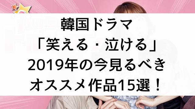 韓国ドラマで【笑える・泣ける】2019年の今見るべきオススメ作品15選!
