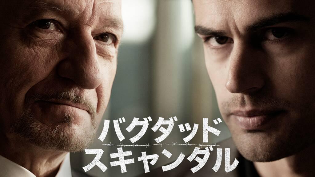 【バグダッド・スキャンダル】のストーリー(あらすじ)