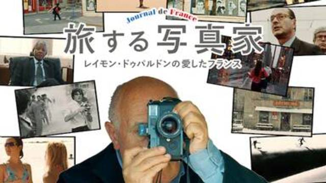 フランス映画おすすめ【旅する写真家 レイモン・ドゥパルドンの愛したフランス】はNetflix・hulu・U-NEXTなど、どの動画配信サービスなら無料視聴でイッキ見する方法はあるのか?ドキュメンタリー映画【旅する写真家 レイモン・ドゥパルドンの愛したフランス】が安全に視聴できる動画配信サービス選びでスッキリ解決!