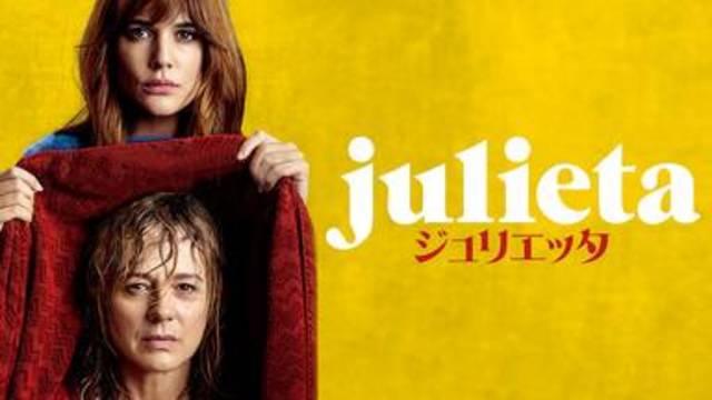 スペイン映画おすすめ【ジュリエッタ】はNetflix・hulu・U-NEXTなど、どの動画配信サービスなら無料視聴でイッキ見する方法はあるのか?ヒューマンドラマ映画【ジュリエッタ】が安全に視聴できる動画配信サービス選びでスッキリ解決!