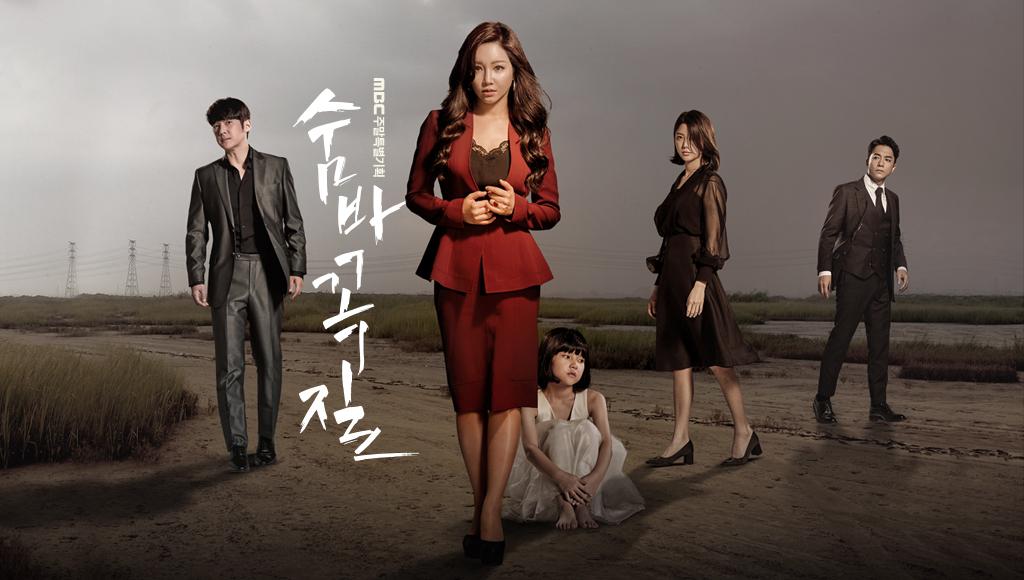 韓国ドラマ【かくれんぼ】は全24話のエピソードのさわりを少し紹介!