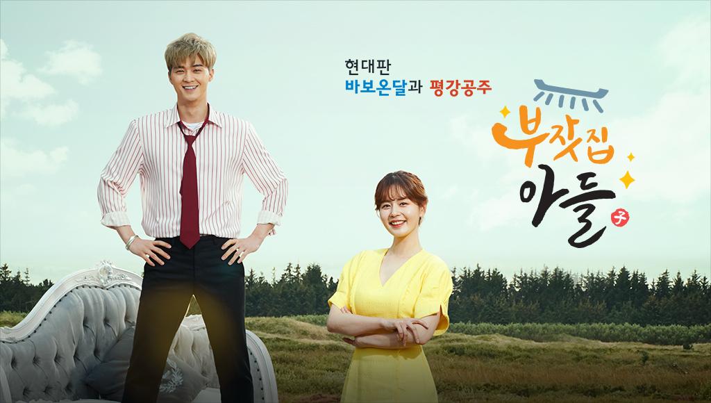 韓国MBC「金持ちの息子(金持ちの家の息子)」