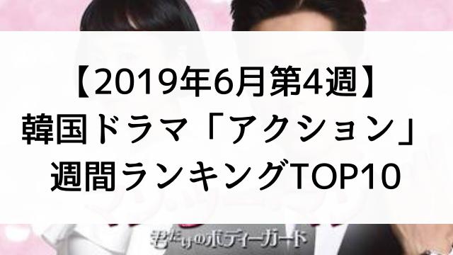 韓国ドラマおすすめ『アクション』週間ランキングTOP10【2019年6月第4週】