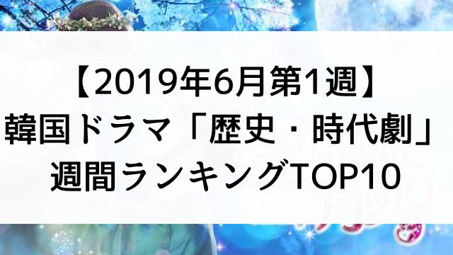 韓国ドラマおすすめ『歴史・時代劇』週間ランキングTOP10【2019年6月第1週】