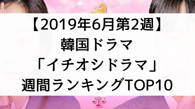 韓国ドラマおすすめ『イチオシドラマ』週間ランキングTOP10【2019年6月第2週】