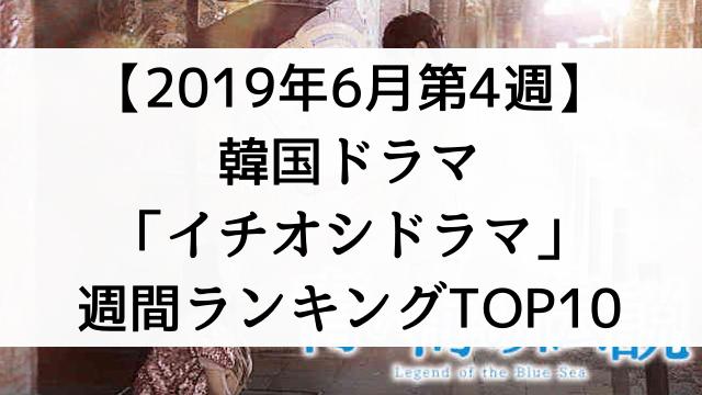 韓国ドラマおすすめ『イチオシドラマ』週間ランキングTOP10【2019年6月第4週】