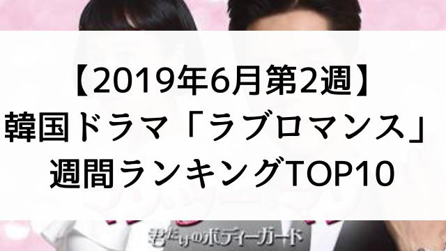 韓国ドラマおすすめ『ラブロマンス』週間ランキングTOP10【2019年6月第2週】