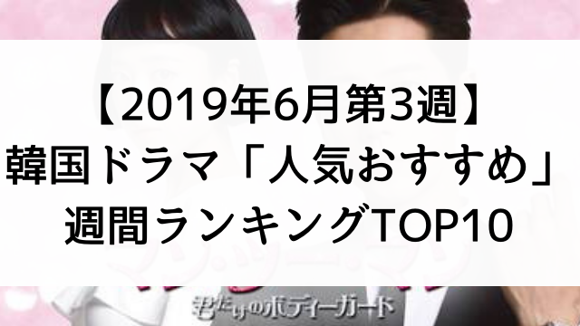 韓国ドラマ人気おすすめ週間ランキングTOP10【2019年6月第3週】