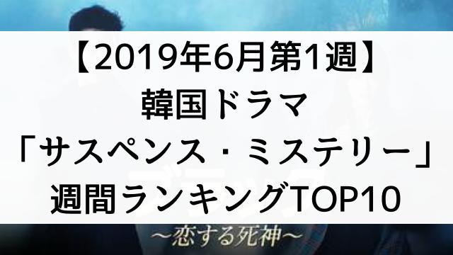 韓国ドラマおすすめ『サスペンス・ミステリー』週間ランキングTOP10【2019年6月第1週】