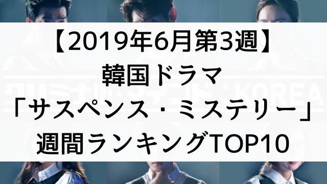 韓国ドラマおすすめ『サスペンス・ミステリー』週間ランキングTOP10【2019年6月第3週】
