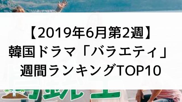 韓国ドラマおすすめ『バラエティ』週間ランキングTOP10【2019年6月第2週】
