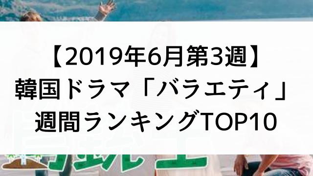 韓国ドラマおすすめ『バラエティ』週間ランキングTOP10【2019年6月第3週】