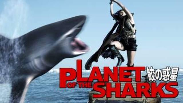 映画おすすめ洋画【PLANET OF THE SHARKS 鮫の惑星】はNetflix・hulu・U-NEXTなど、どの動画配信サービスなら無料視聴でイッキ見する方法はあるのか?モンスターパニックホラー映画【PLANET OF THE SHARKS 鮫の惑星】が安全に視聴できる動画配信サービス選びでスッキリ解決!