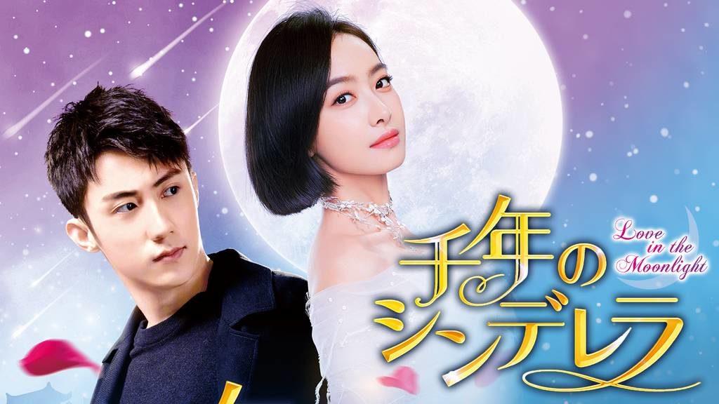 中国ドラマおすすめ【千年のシンデレラ~Love in the Moonlight~】が全話無料視聴でイッキ見する方法は?ラブストーリー【千年のシンデレラ~Love in the Moonlight~】に最適な動画配信サービス選びでスッキリ解決!