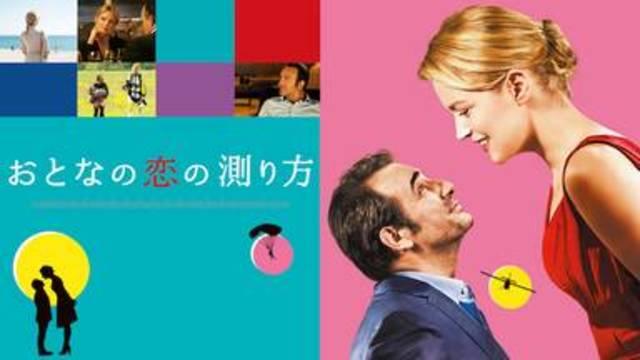 フランス映画おすすめ【おとなの恋の測り方】はNetflix・hulu・U-NEXTなど、どの動画配信サービスなら無料視聴でイッキ見する方法はあるのか?ロマンティックコメディ映画【おとなの恋の測り方】が安全に視聴できる動画配信サービス選びでスッキリ解決!