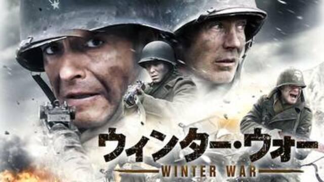 フランス映画おすすめ【ウィンター・ウォー】はNetflix・hulu・U-NEXTなど、どの動画配信サービスなら無料視聴でイッキ見する方法はあるのか?戦争アクション映画【ウィンター・ウォー】が安全に視聴できる動画配信サービス選びでスッキリ解決!