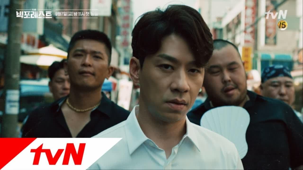 韓国ドラマ【愛と笑いの大林洞-ビッグ・フォレスト-】のストーリー(あらすじ)
