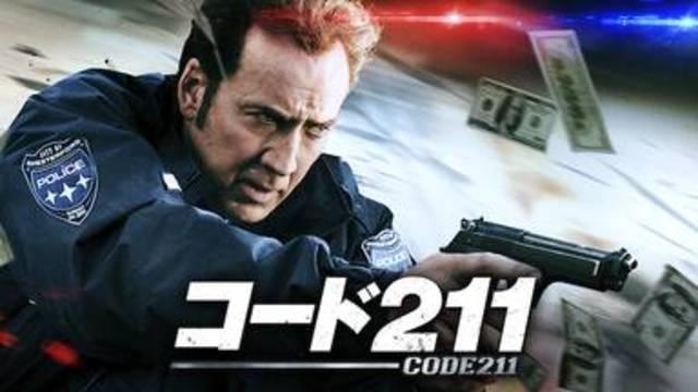映画おすすめ2018年【コード211】はNetflix・hulu・U-NEXTなど、どの動画配信サービスなら無料視聴でイッキ見する方法はあるのか?刑事アクション映画【コード211】が安全に視聴できる動画配信サービス選びでスッキリ解決!