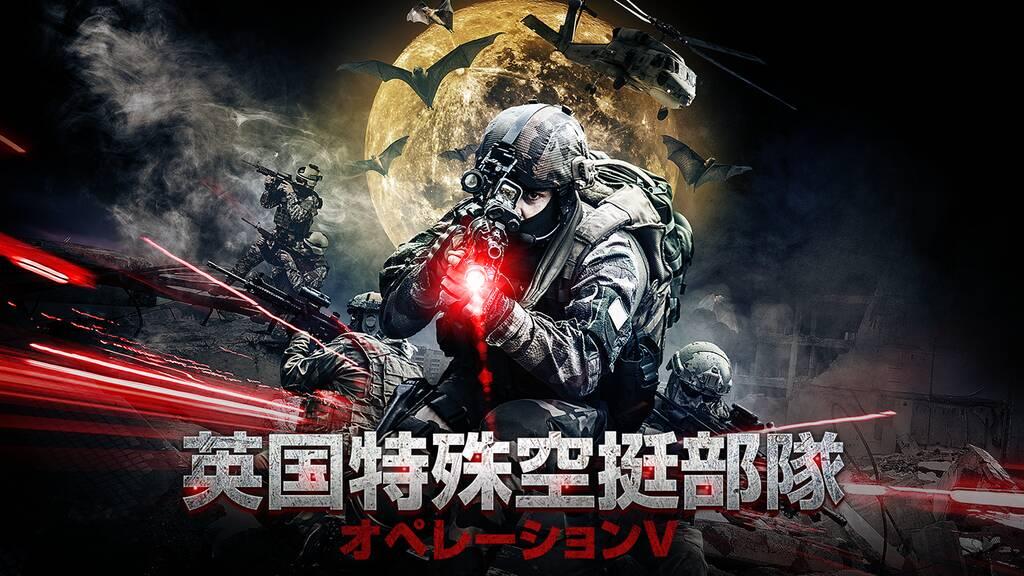 【英国特殊空挺部隊:オペレーションV】のストーリー(あらすじ)