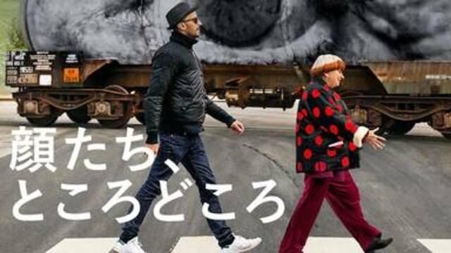 フランス映画おすすめ2017年【顔たち、ところどころ】はNetflix・hulu・U-NEXTなど、どの動画配信サービスなら無料視聴でイッキ見する方法はあるのか?ドキュメンタリー映画【顔たち、ところどころ】が安全に視聴できる動画配信サービス選びでスッキリ解決!