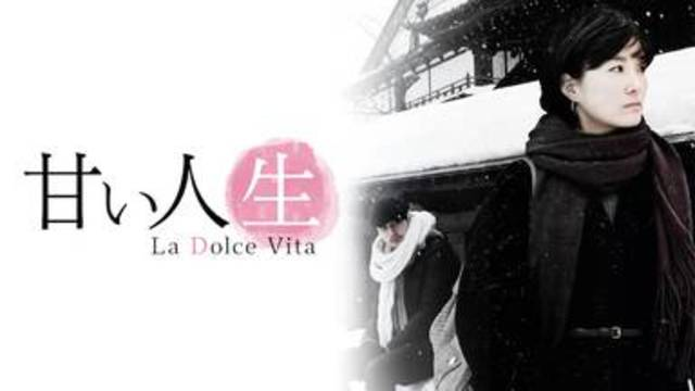 韓国ドラマおすすめ2008年【甘い人生 La Dolce Vita】が全話無料視聴でイッキ見する方法はあるのか?ミステリーロマンス【甘い人生 La Dolce Vita】に最適な動画配信サービス選び方でスッキリ解決!