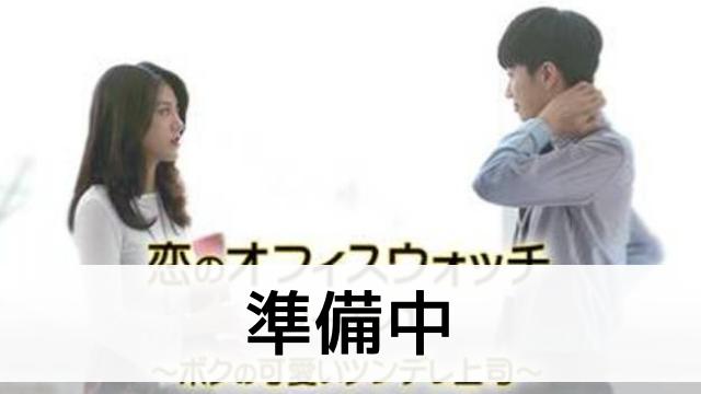 【恋のオフィス・ウォッチ シーズン1 ~ボクの可愛いツンデレ上司~】の人物相関図