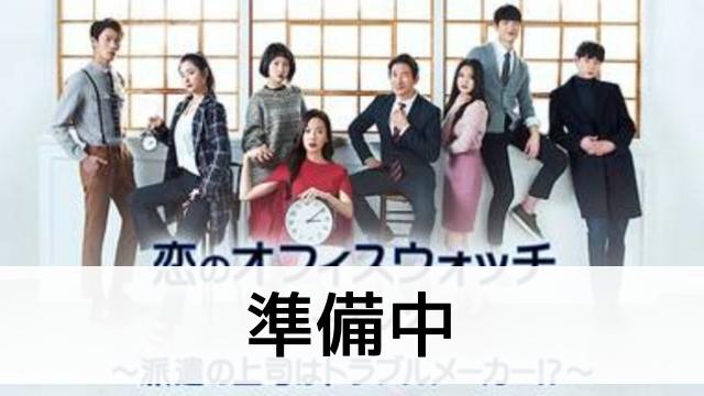 【恋のオフィス・ウォッチ シーズン2 ~派遣の上司は、トラブルメーカー!?~】の人物相関図