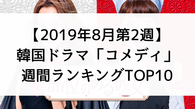 韓国ドラマおすすめ『コメディ』【2019年8月第2週】週間ランキングTOP10