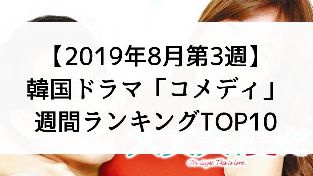 韓国ドラマおすすめ『コメディ』【2019年8月第3週】週間ランキングTOP10