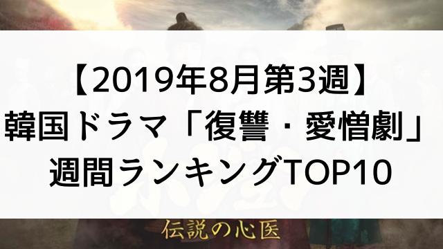 韓国ドラマおすすめ『復讐劇・愛憎劇』【2019年8月第3週】週間ランキングTOP10