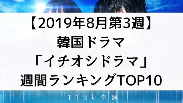 韓国ドラマおすすめ『イチオシドラマ』【2019年8月第3週】週間ランキングTOP10