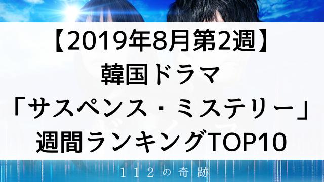 韓国ドラマおすすめ『サスペンス・ミステリー』【2019年8月第2週】週間ランキングTOP10