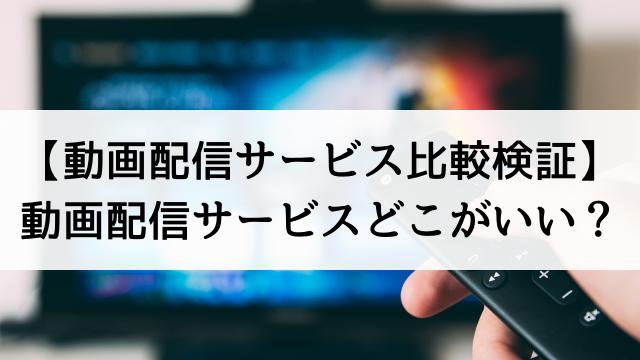 【動画配信サービス比較検証2019年最新版】動画配信サービスどこがいい?本当に満足できる動画配信サービスを徹底解説!