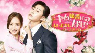 【キム秘書はいったい、なぜ?】韓国ドラマを無料動画で全話フル視聴する方法