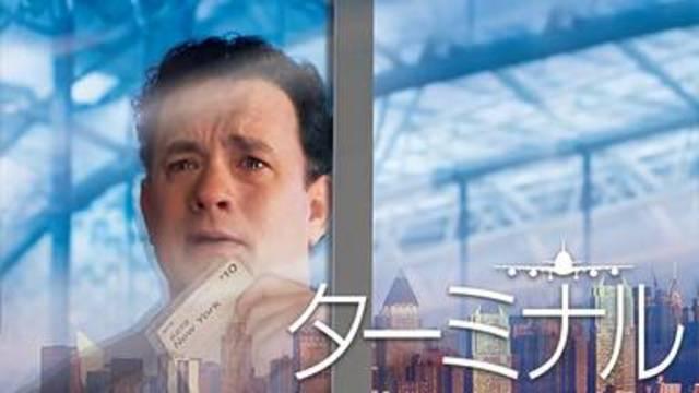 【トム・ハンクス主演&スティーヴン・スピルバーグ監督】ヒューマンコメディ映画【ターミナル(2004年・アメリカ)】の動画を無料フル視聴で配信してる動画配信サービス・レンタル情報!名作映画おすすめ洋画【ターミナル】を見れる動画配信サービスはNetflix・hulu・U-NEXT・dTV・FODプレミアムのどれ?
