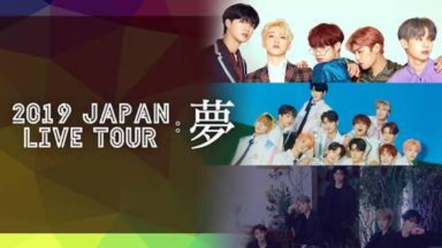 【独占配信】韓国K-POPライブツアー番組【2019 JAPAN Live Tour:夢(2019年)】の動画を全話無料でフル視聴する方法はあるのか?韓流音楽番組【2019 JAPAN Live Tour:夢】がフル視聴したい人におすすめ動画配信サービスの選び方でスッキリ解決!