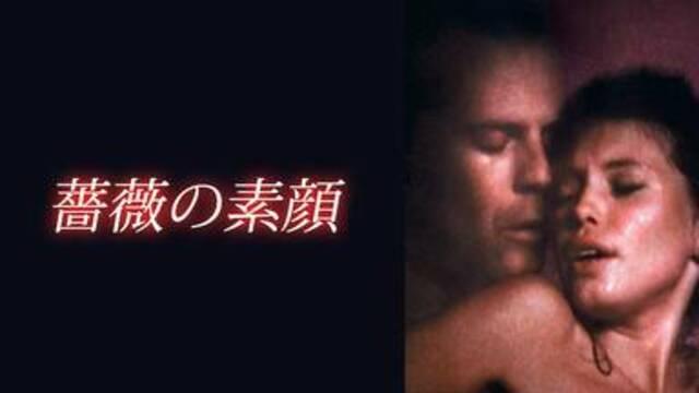サイコサスペンス映画【薔薇の素顔(1994年:アメリカ)】の動画を無料フル視聴で配信してる動画配信サービス・レンタルDVD情報!最新映画おすすめ洋画【薔薇の素顔】を見れるおすすめ動画配信サービスはNetflix・hulu・Amazon・U-NEXT・dTVのどこ?