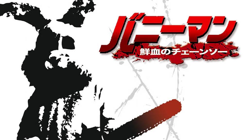【バニーマン 鮮血のチェーンソー】のストーリー(あらすじ)